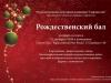 cartell-ball-de-nadal_rus