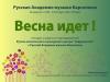 primavera 2013_ru
