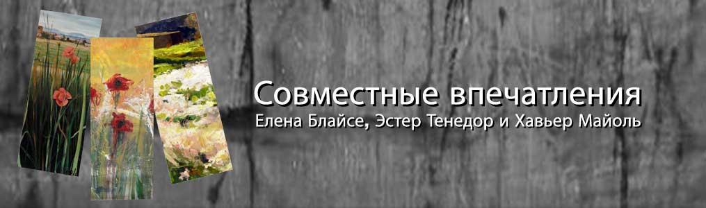 IMPRESSINS-RUS