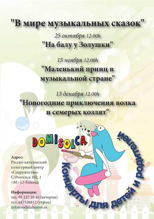 Domisolia_A4_ru