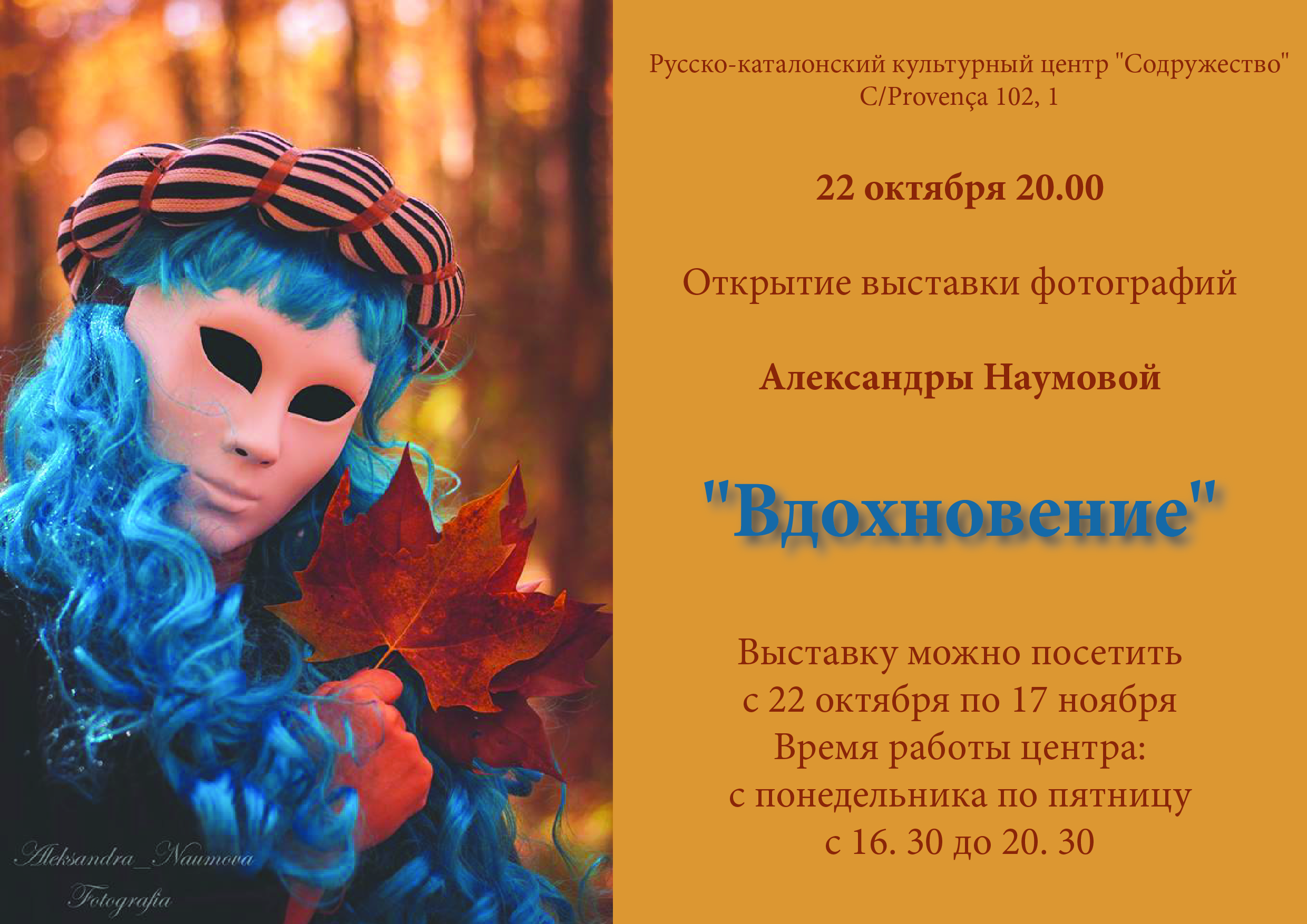 Expo foto cartell_ru-01