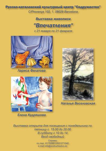 Cartel-Exposición_ru