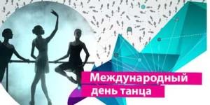 DIA_DE_LA_DANZA_RUS