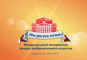CONCURSO-PINTURA_ruso_WEB