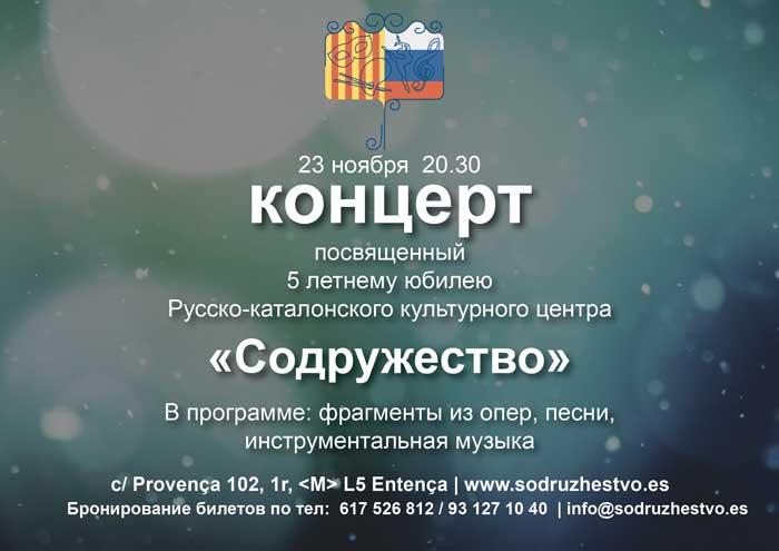 cartell-aniversari_rus-01