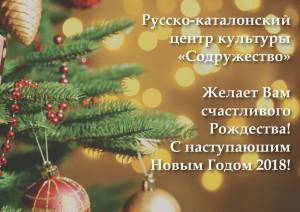FELICITACIÓ_ru