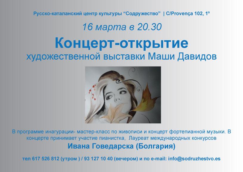 2concierto-inaugural-+-expo_ru-02