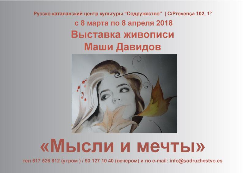 expo-masha_ru2
